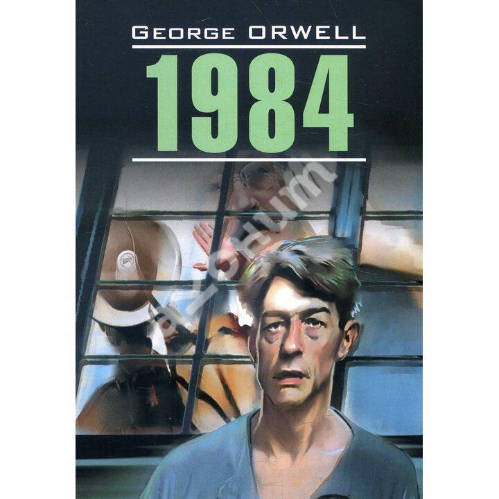 1984 - Джордж Оруэлл (978-5-9925-1234-2)