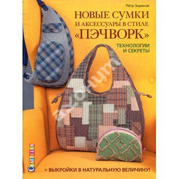 Нові сумки і аксесуари в стилі « печворк » .Технологіі і секрети