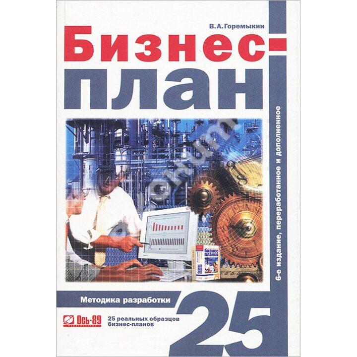 Бизнес-план. Методика разработки. 25 реальных образцов бизнес-плана - Виктор Горемыкин (978-5-9957-0320-4)