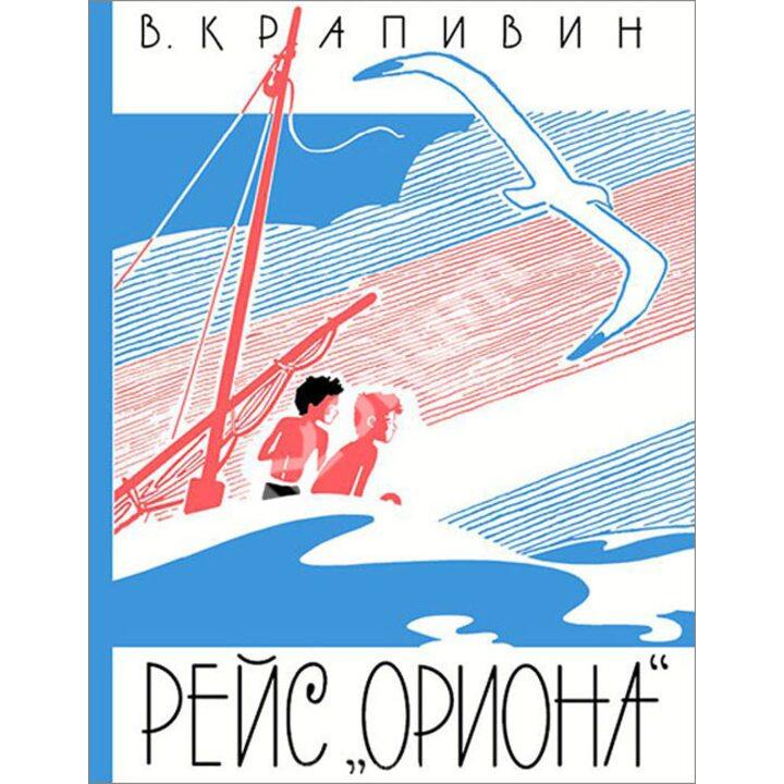 Рейс «Ориона» - Владислав Крапивин (978-5-91045-617-8)