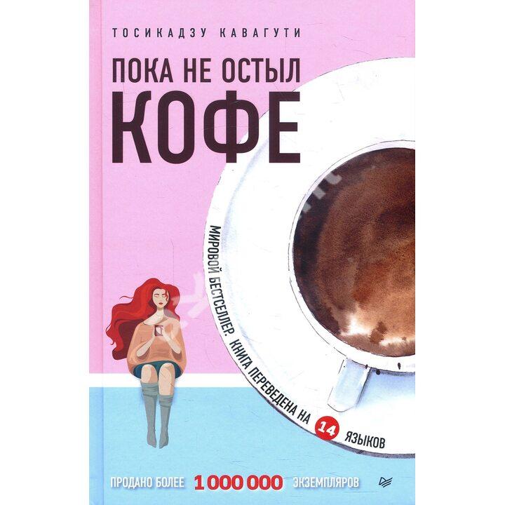 Пока не остыл кофе - Тосикадзу Кавагути (978-5-4461-1679-9)