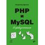 PHP и MySQL. 25 уроков для начинающих - Владимир Дронов (978-5-9775-6651-3)