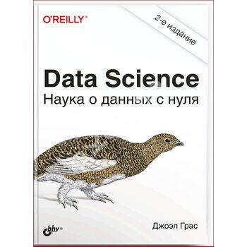 Data Science . Наука про дані з нуля . 2 - е изд .