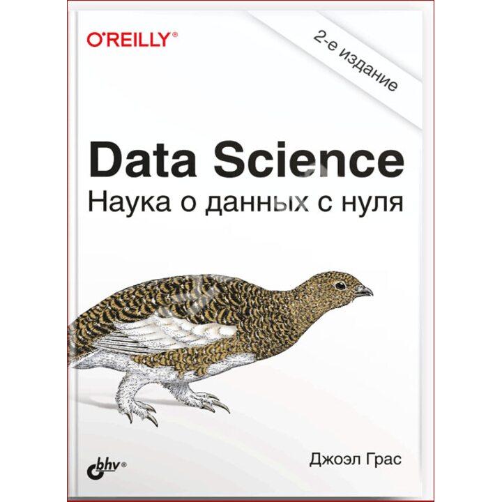 Data Science. Наука о данных с нуля. 2-е изд. - Джоэл Грас (978-5-9775-6731-2)