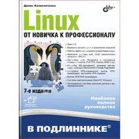 Linux. От новичка к профессионалу. 7-е изд. перераб. и доп.