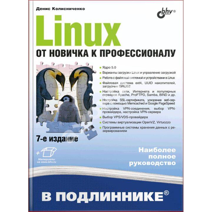 Linux. От новичка к профессионалу. 7-е изд. перераб. и доп. - Денис Колесниченко (978-5-9775-6649-0)