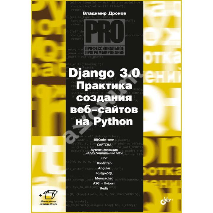Django 3.0. Практика создания веб-сайтов на Python - Владимир Дронов (978-5-9775-6691-9)