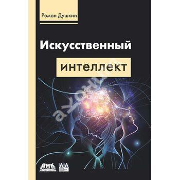 Штучний інтелект