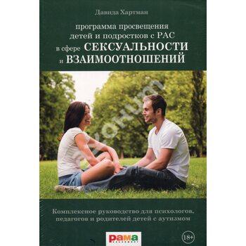 Програма освіти дітей та підлітків з РАС в сфері сексуальності і взаємин