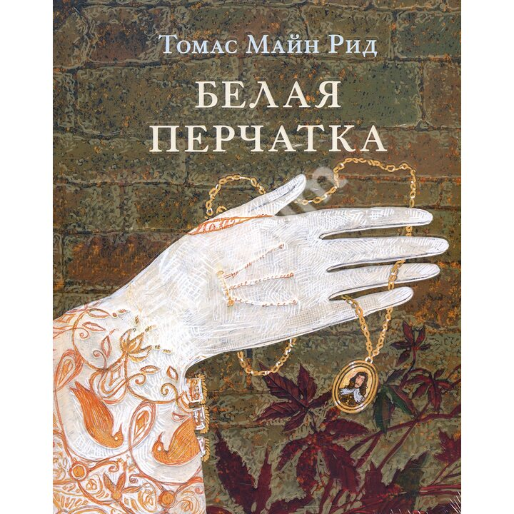 Белая перчатка - Томас Майн Рид (978-5-4335-0792-0)