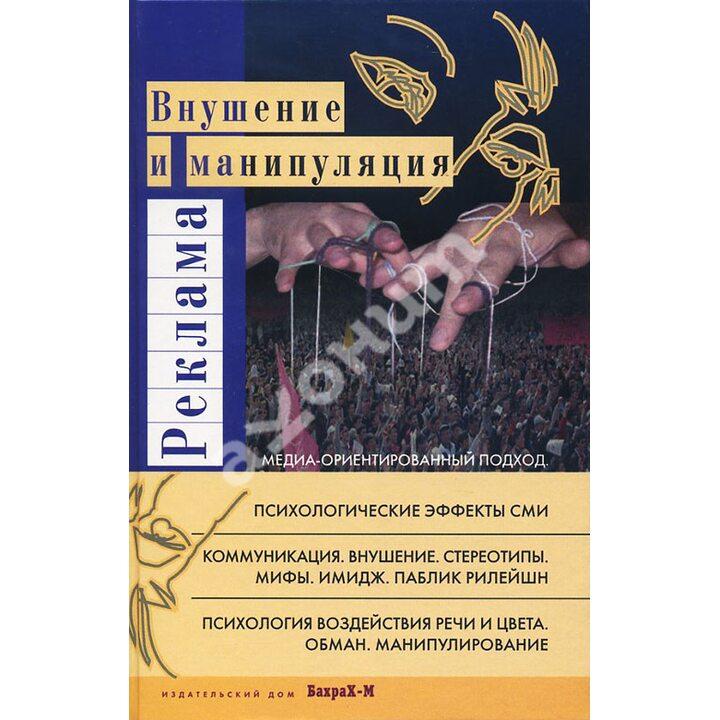 Реклама. Внушение и манипуляция. Медиа-ориентированный подход - Даниил Райгородский (978-5-94648-052-9)