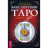 Ваш спутник Таро. Таро Райдера-Уэйта и Таро Тота Алистера Кроули. Практическое руководство