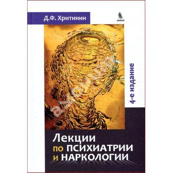 Лекції з психіатрії та наркології