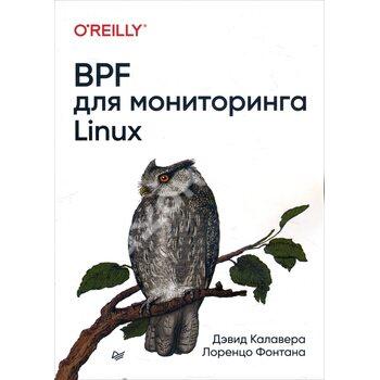 BPF для моніторингу Linux