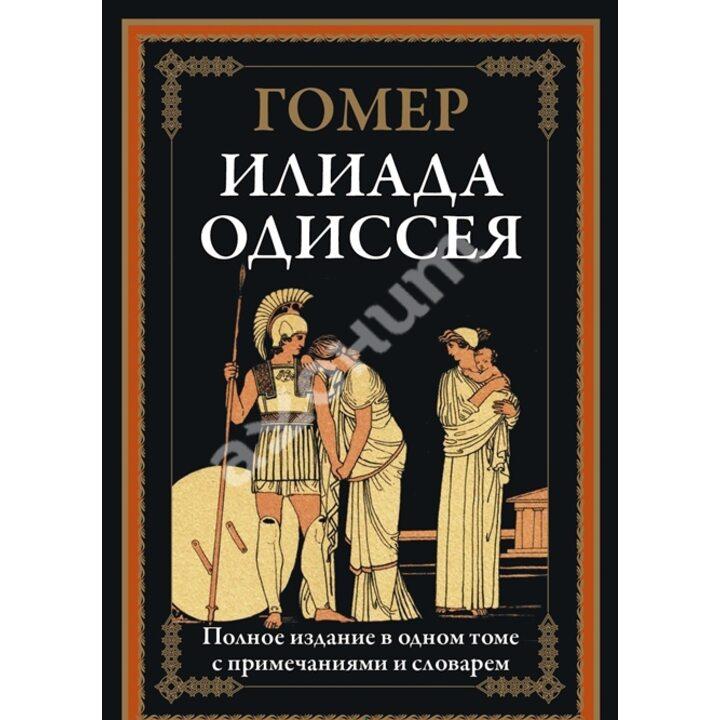 Илиада. Одиссея - Гомер (978-5-9603-0465-8)