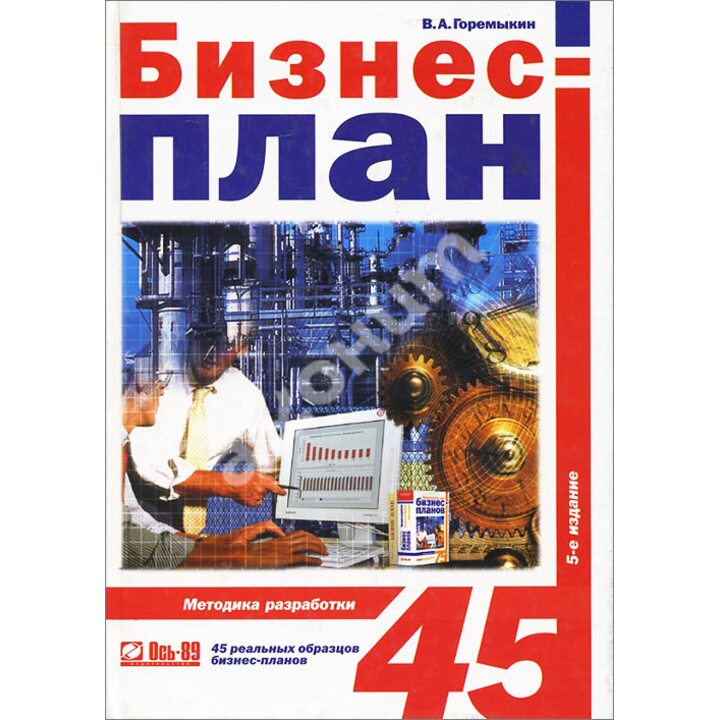 Бизнес-план. Методика разработки. 45 реальных образцов бизнес-планов - Виктор Горемыкин (978-5-98534-796-8)