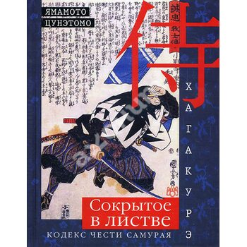 Хагакуре . Приховане в листі . Кодекс честі самурая