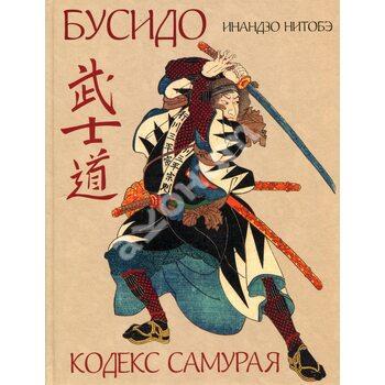 Бусідо . Кодекс самурая