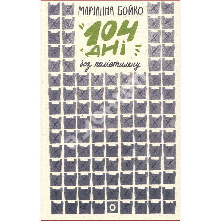 104 дні без поліетилену - Марианна Бойко (978-617-7960-01-9)