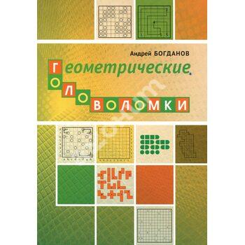геометричні головоломки