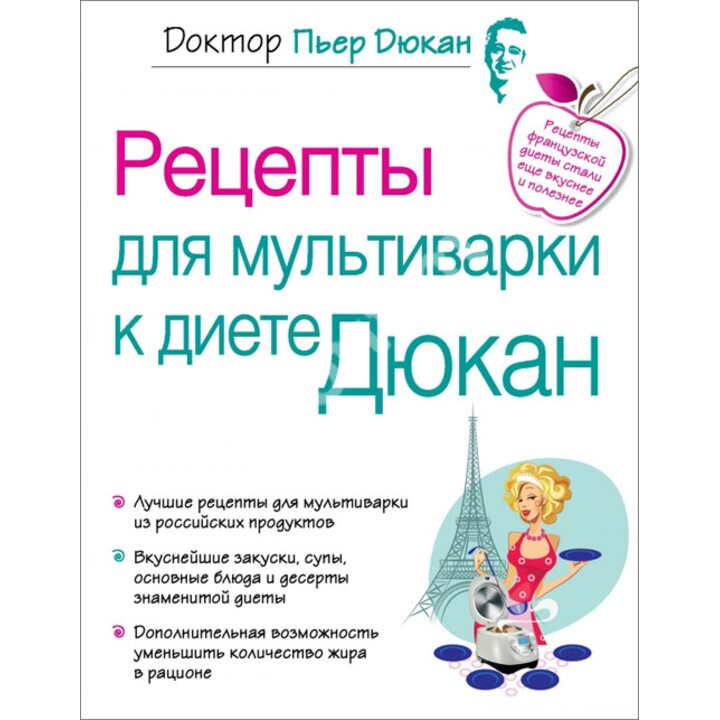 Рецепты для мультиварки к диете Дюкан - Пьер Дюкан (978-5-699-66321-7)