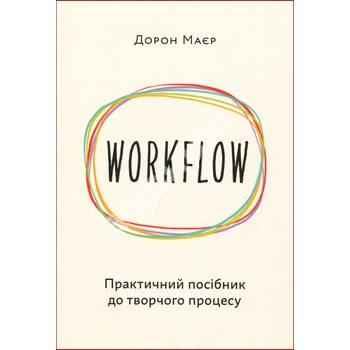 Workflow, Практичний посібник до творчого процесу