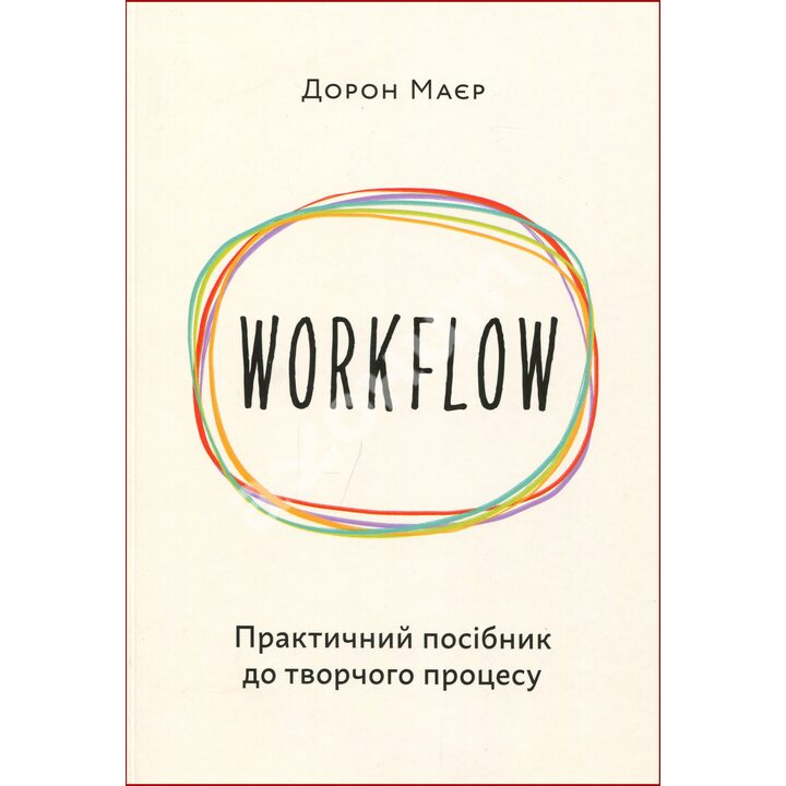 Workflow, Практичний посібник до творчого процесу - Дорон Маєр (978-617-7799-53-4)