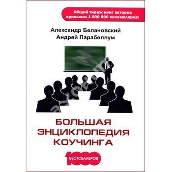 Велика енциклопедія коучингу