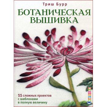 Ботанічна вишивка : 11 складних проектів з шаблонами в повну величину