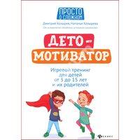 ДетоМОТИВАТОР: игровой тренинг для детей от 3 до 15 лет
