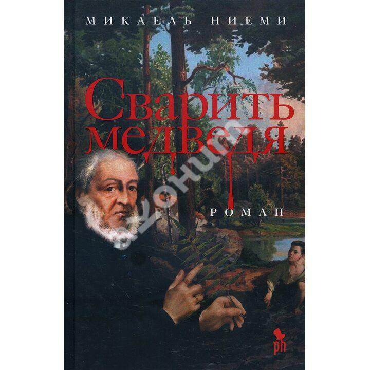 Сварить медведя - Микаель Ниеми (978-5-86471-835-3)