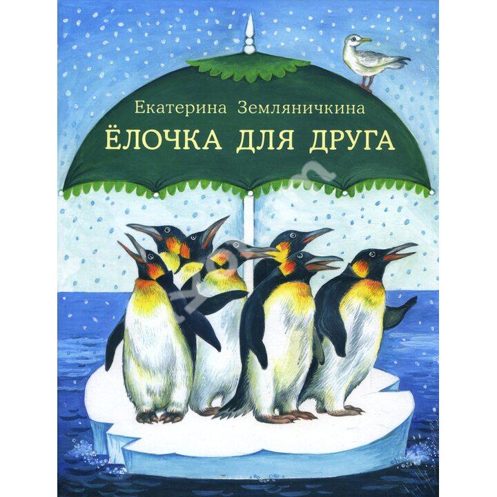 Ёлочка для друга - Екатерина Земляничкина (978-5-4335-0785-2)
