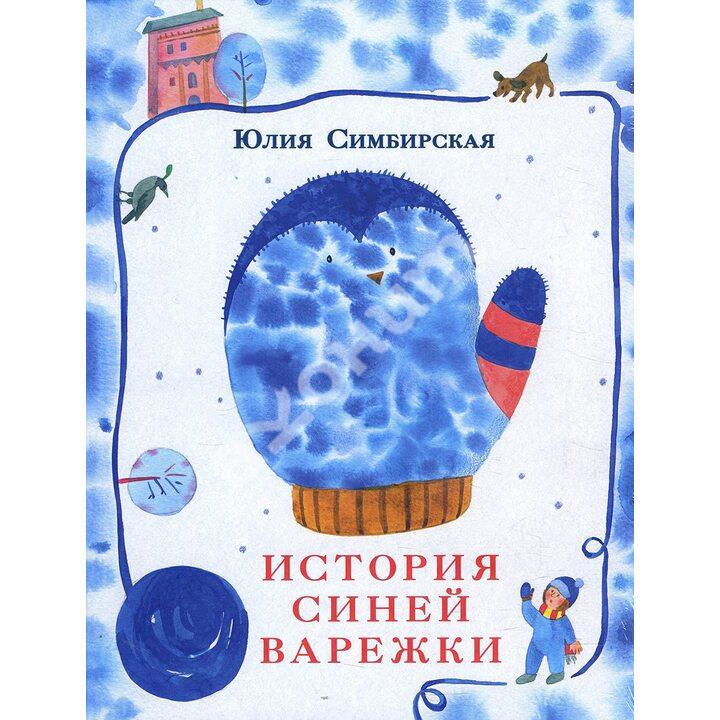История синей варежки - Юлия Симбирская (978-5-4335-0662-6)