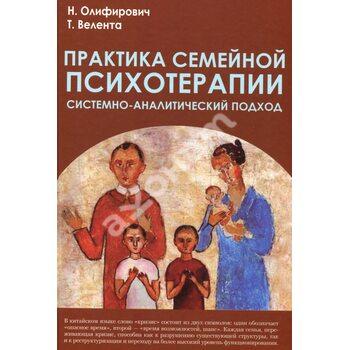 Практика сімейної психотерапії : системно - аналітичний підхід - 3-е изд .