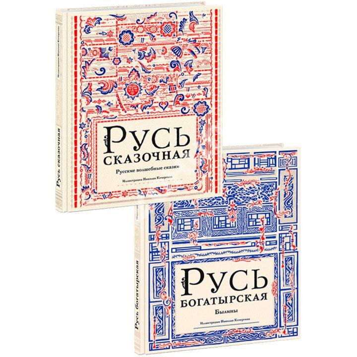 Русь богатырская. Русь сказочная. Комплект из 2-х книг - (978-5-4335-0438-7)