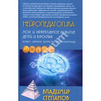 Нейропедагогіка . Мозок і ефективний розвиток дітей і дорослих . Навчальний посібник