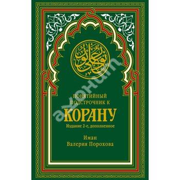 Понятійний підрядник до Корану