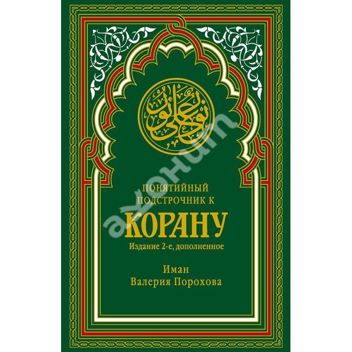 Понятийный подстрочник к Корану - Порохова Иман В. (978-5-386-09890-2)