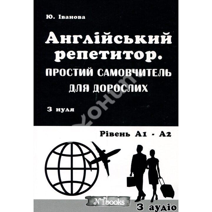 Англійський репетитор. Простий самовчитель для дорослих. З нуля до рівня А1 - А2 + CD - Юлія Іванова (978-617-7728-34-3)