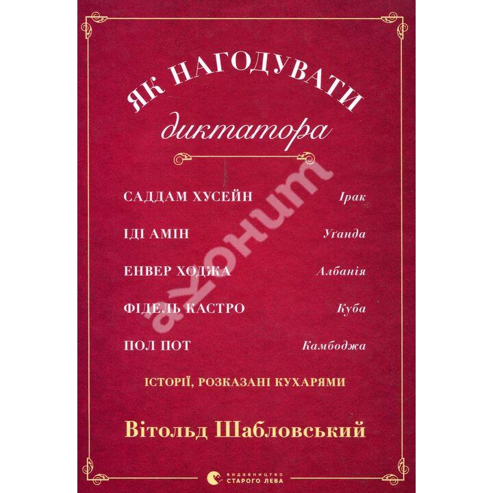 Як нагодувати диктатора - Шабловський В. (978-617-679-785-2)