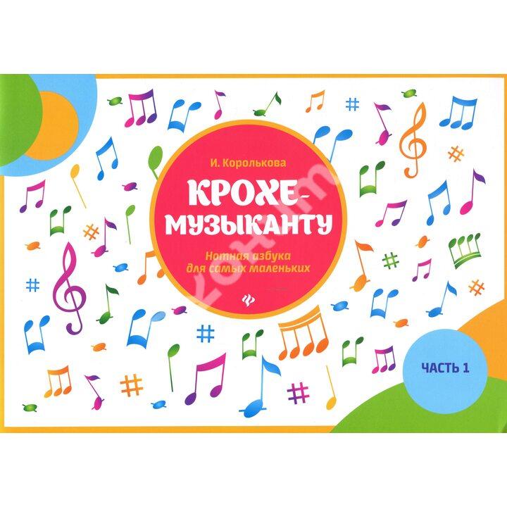 Крохе-музыканту: нотная азбука для самых маленьких. Часть 1 - Ирина Королькова (979-0-66003-678-5)