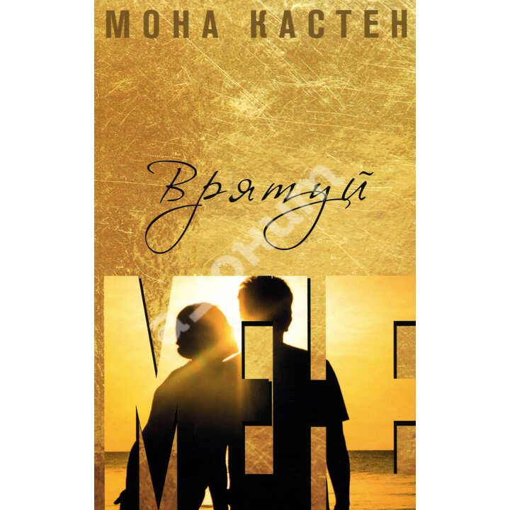 Врятуй мене - Мона Кастен (978-966-993-295-2)