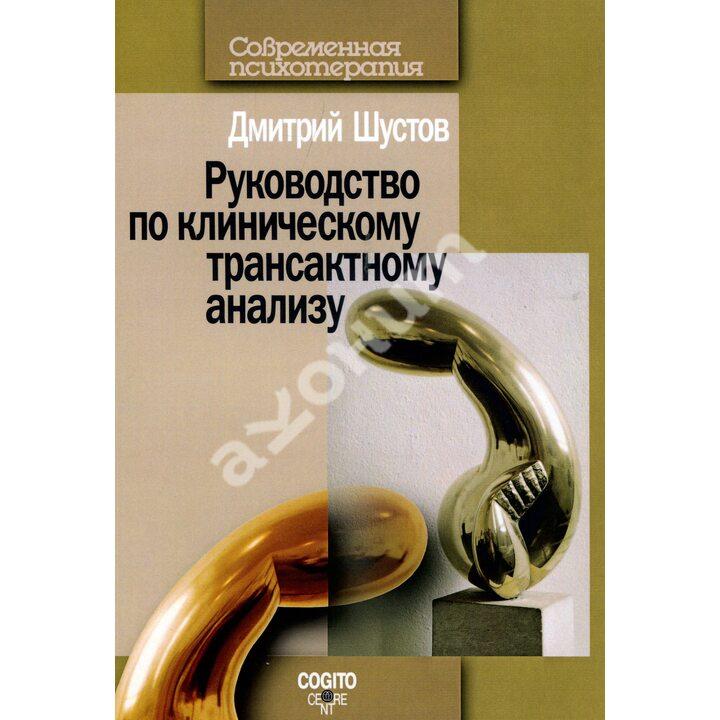 Руководство по клиническому трансактному анализу - Д. И. Шустов (978-5-89353-591-4)