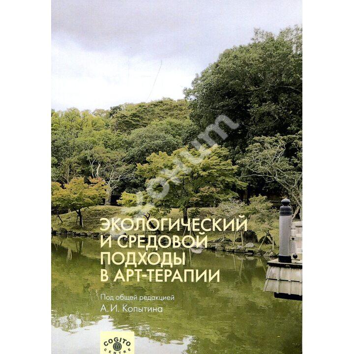 Экологический и средовой подходы в арт-терапии - Кожохина С., Копытин А., Уханова А. (978-5-89353-560-0)