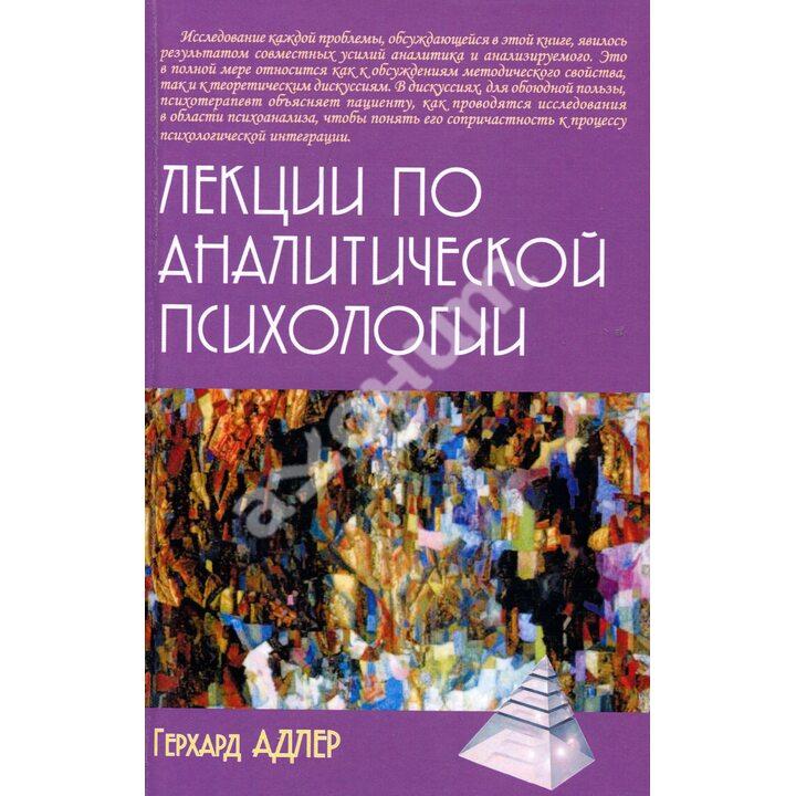 Лекции по аналитической психологии - Адлер Г. (978-5-8291-3708-3)