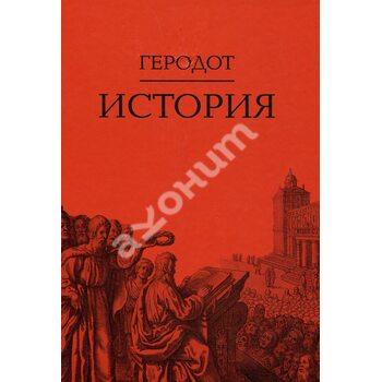 Геродот Історія