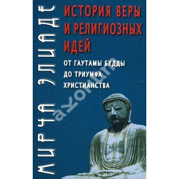 Історія віри та релігійних ідей : від Гаутами Будди до тріумфу християнства . 5 - е изд .