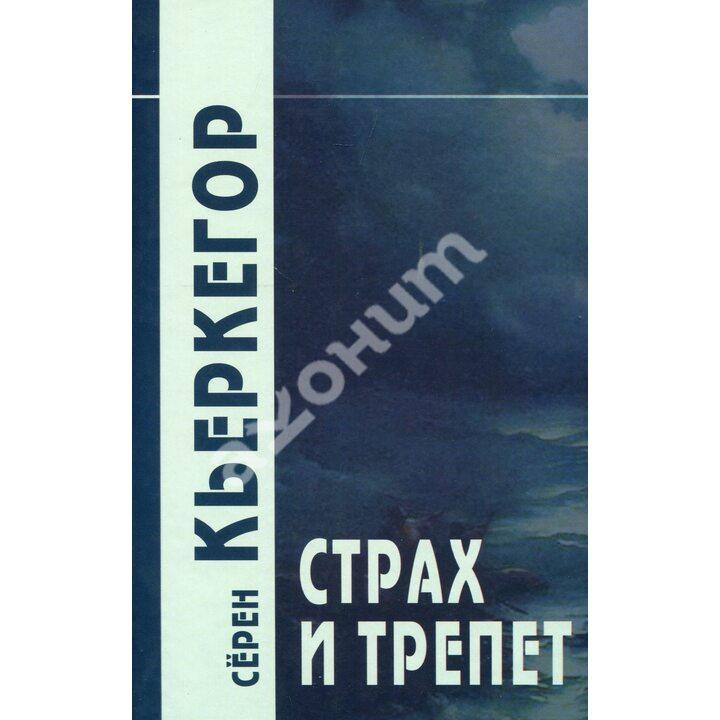 Страх и трепет - Кьеркегор Серен (978-5-8291-2463-2)