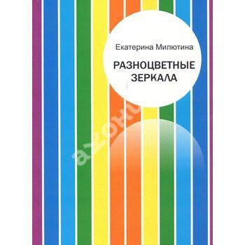 Різнобарвні дзеркала . психологічні вправи
