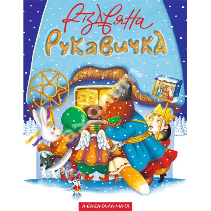 Різдвяна рукавичка - Малкович Іван (978-966-7047-97-9)